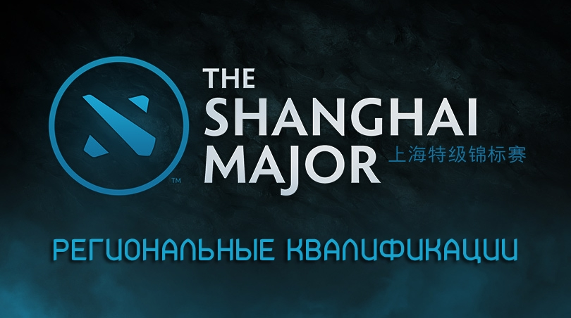 The Shanghai Major, NAVI, Team Empire, PSG.LGD, Vega Squadron, Йессе «JerAx» Вайникка, Богдан «Iceberg» Василенко, Team Liquid